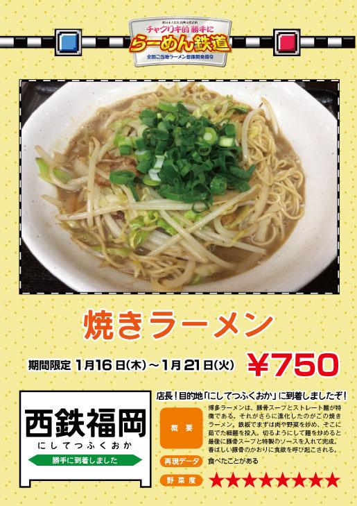 43_yaki.jpg