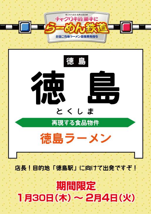 44_tokusima.jpg
