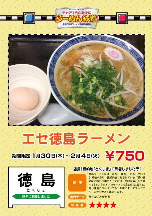 44_tokusima_2.jpg