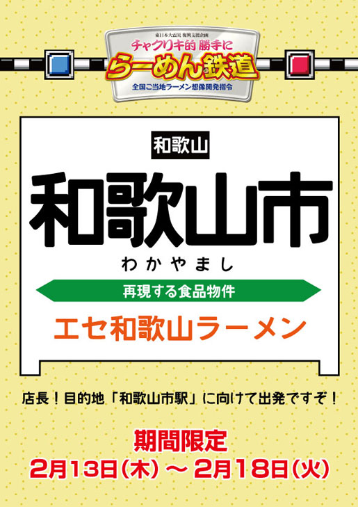 45_wakayama.jpg