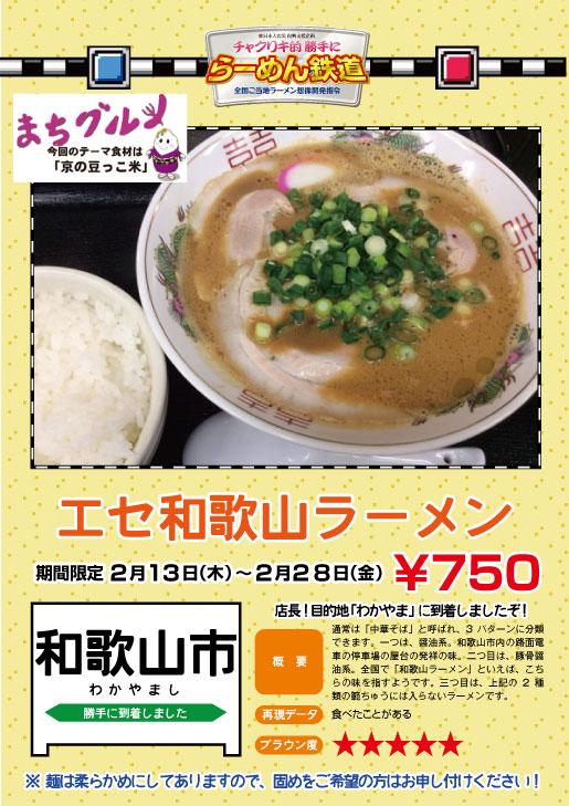 45_wakayama4.jpg