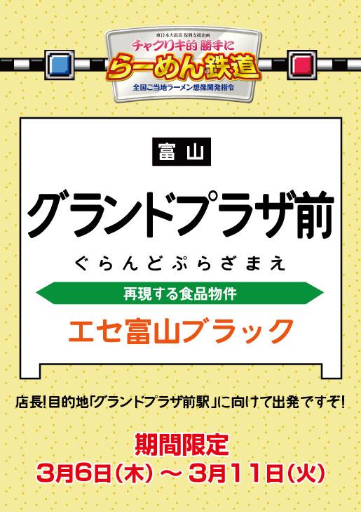 46_toyama1.jpg