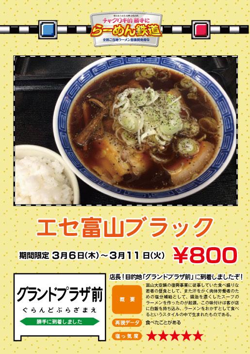 46_toyama4.jpg