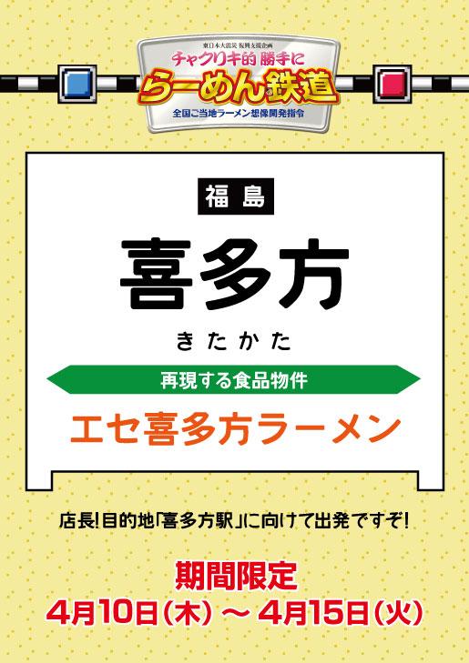48_fukusima.jpg