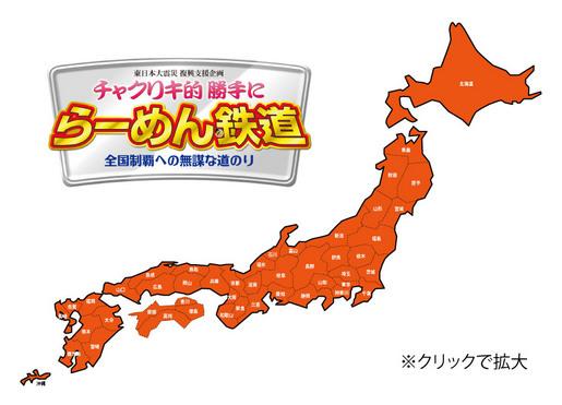 hakuchizu48.jpg