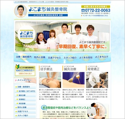 yokomachi よこまち鍼灸整骨院様ウェブサイト
