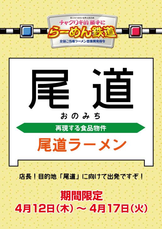 10_広島_尾道ラーメン_事前告知.jpg
