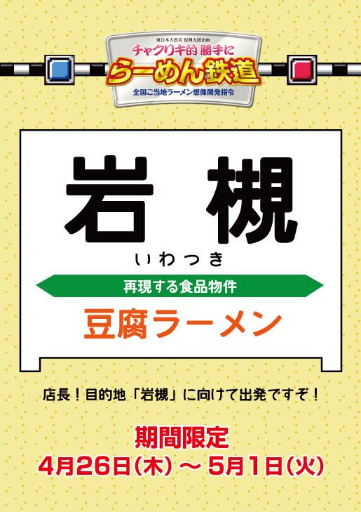 11_埼玉_豆腐ラーメン_事前告知.jpg