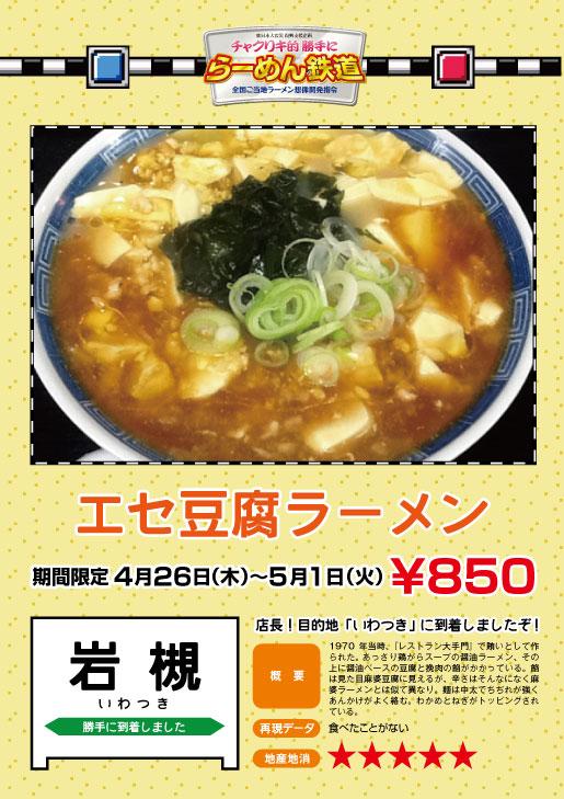 11_iwatuki.jpg