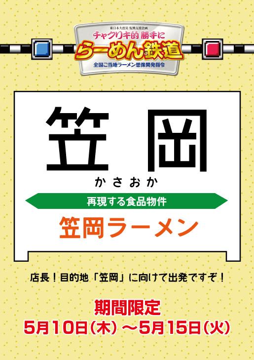 12_岡山_笠岡ラーメン_事前告知.jpg