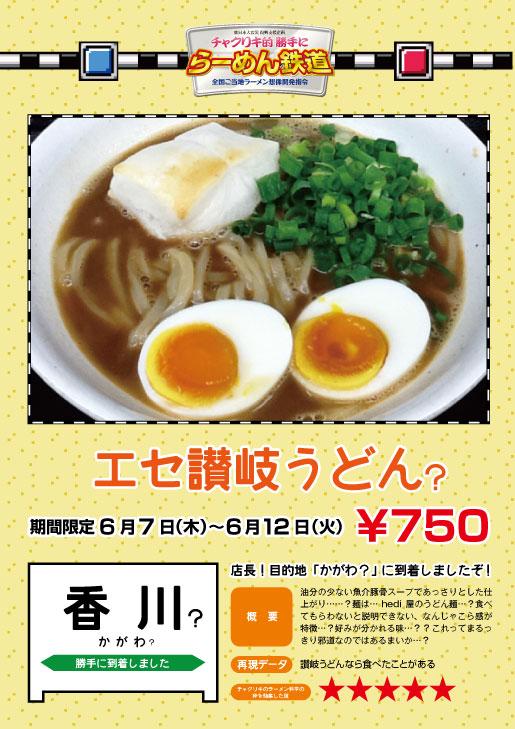 14_sanukiudon?.jpg