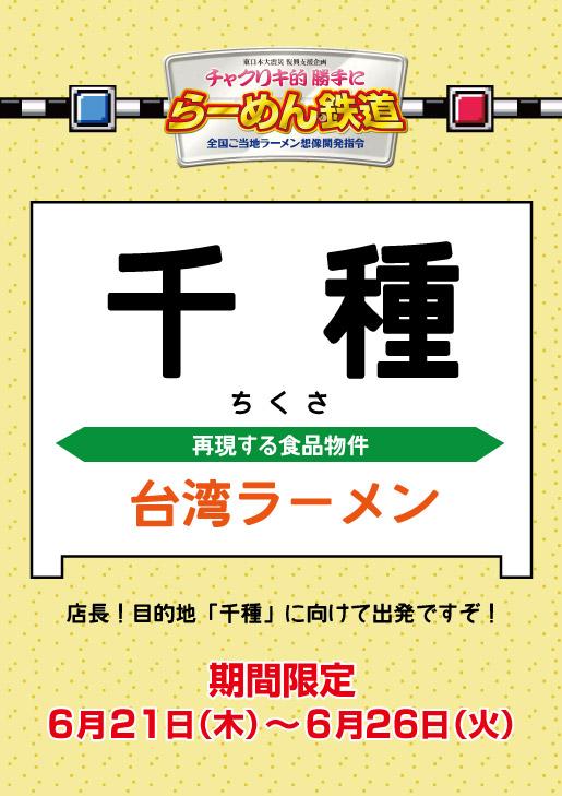 15_愛知_台湾ラーメン_事前告知.jpg