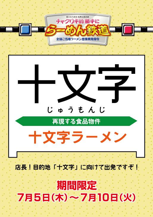 16_秋田_十文字ラーメン_事前告知.jpg