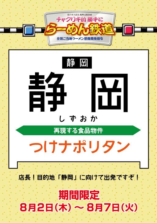 18_静岡_つけナポリタン_事前告知.jpg