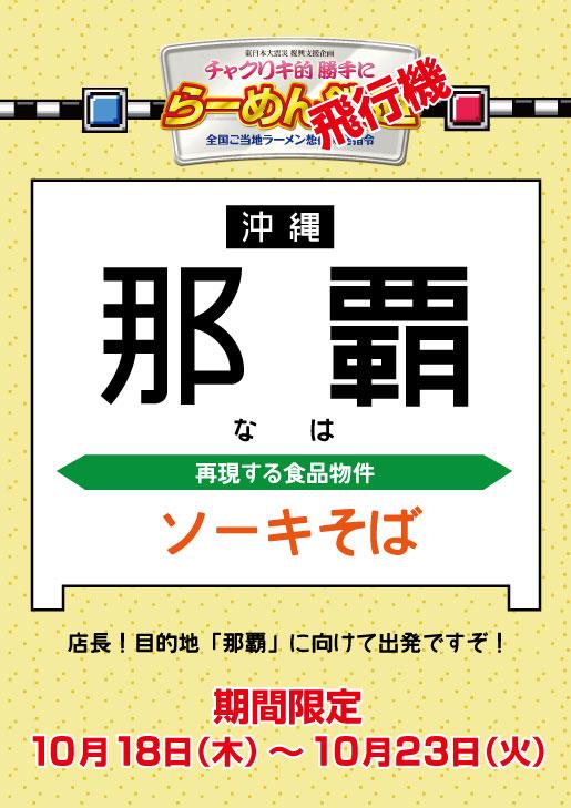 19_沖縄_ソーキそば_事前告知.jpg