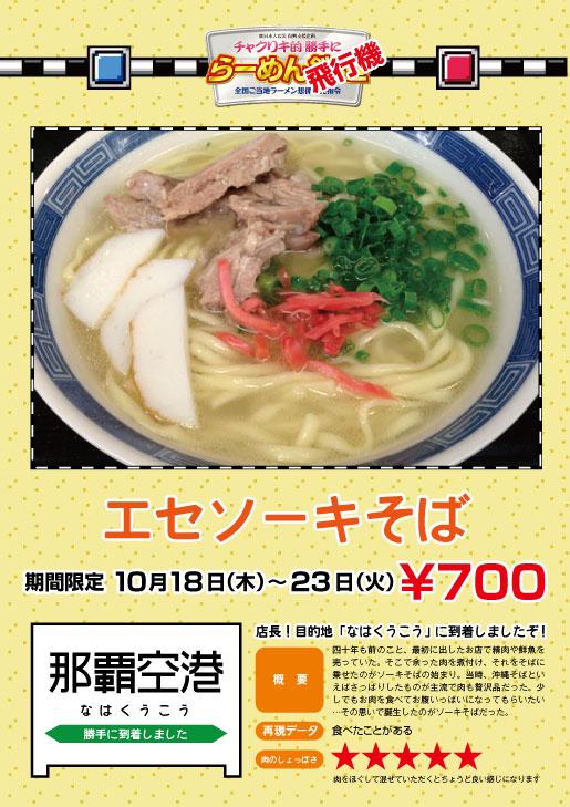 19_sokisoba.jpg