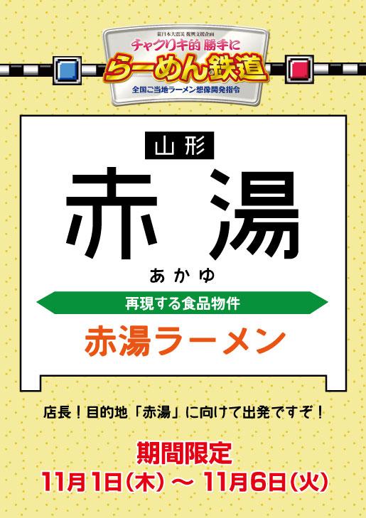20_山形_赤湯ラーメン_事前告知.jpg