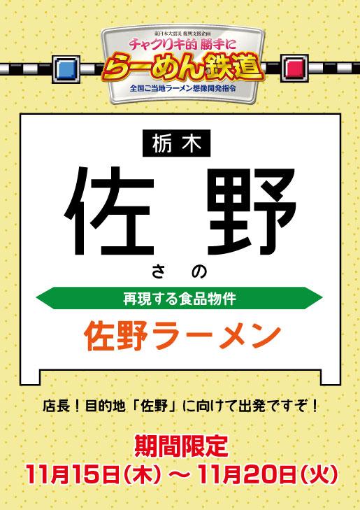 21_栃木_佐野ラーメン_事前告知.jpg