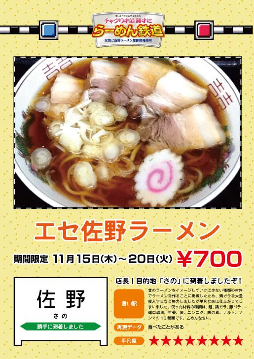 21_sano.jpg