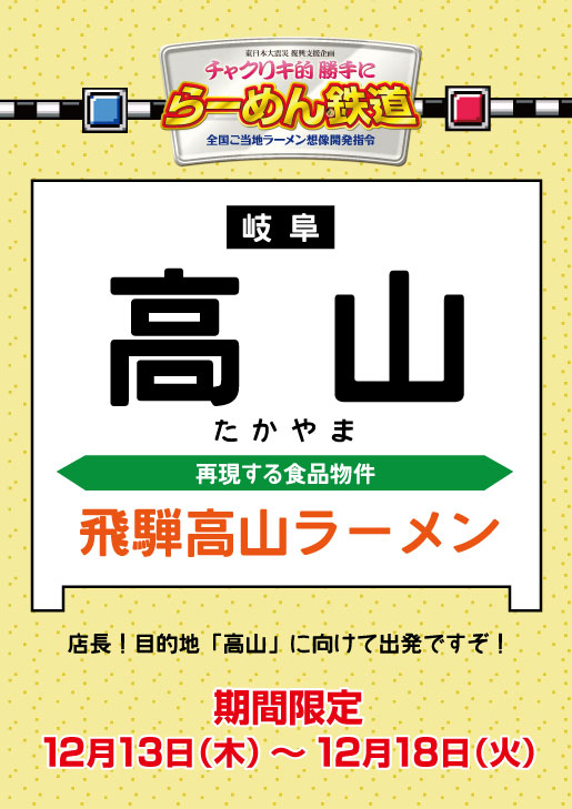 23_岐阜_飛騨高山ラーメン_事前告知.jpg
