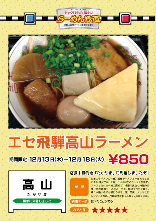 23_hidatakayama.jpg