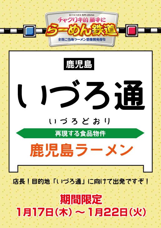 24_鹿児島_鹿児島ラーメン_事前告知.jpg
