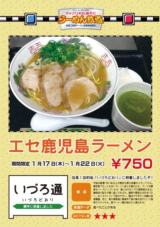 24_kagoshima.jpg