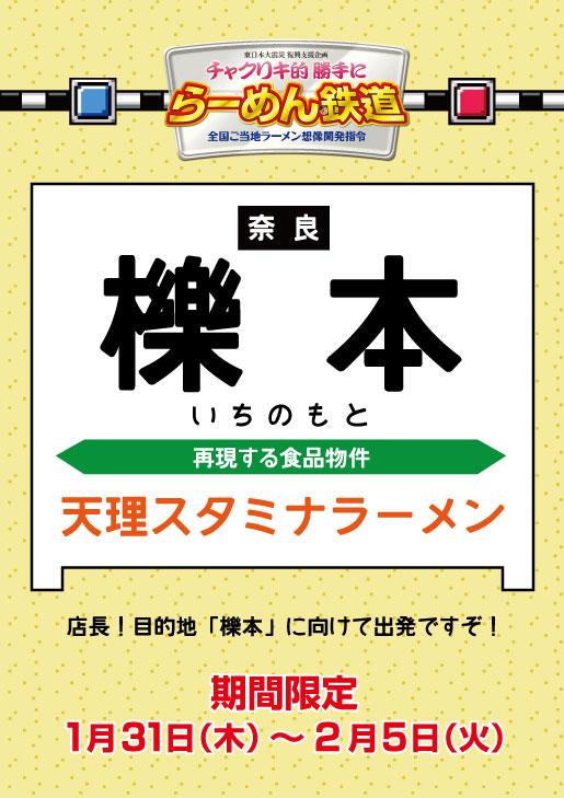 25_奈良_天理スタミナラーメン_事前告知.jpg