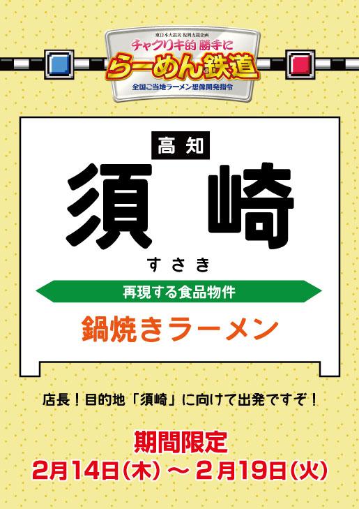 26_高知_鍋やきラーメン_事前告知.jpg
