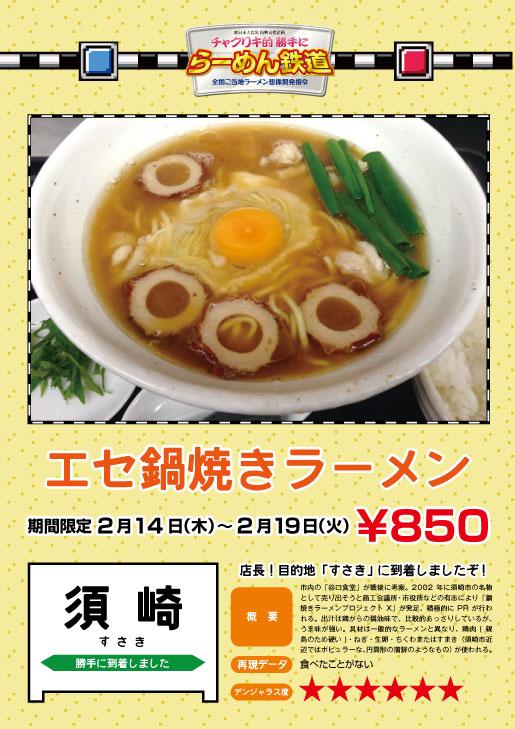 26_nabeyaki.jpg