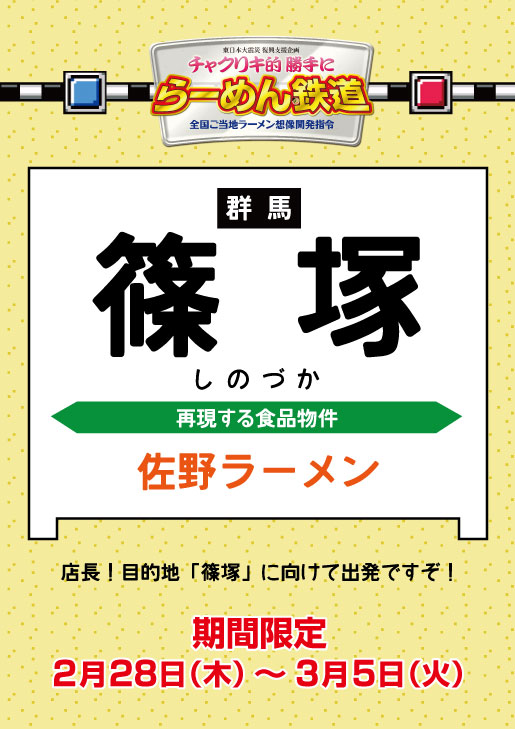 27_群馬_佐野ラーメン_事前告知.jpg
