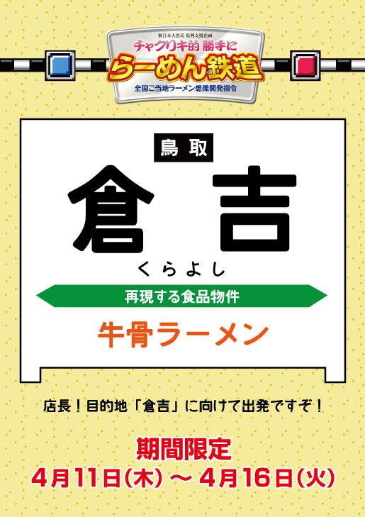 28_鳥取_牛骨ラーメン_事前告知.jpg