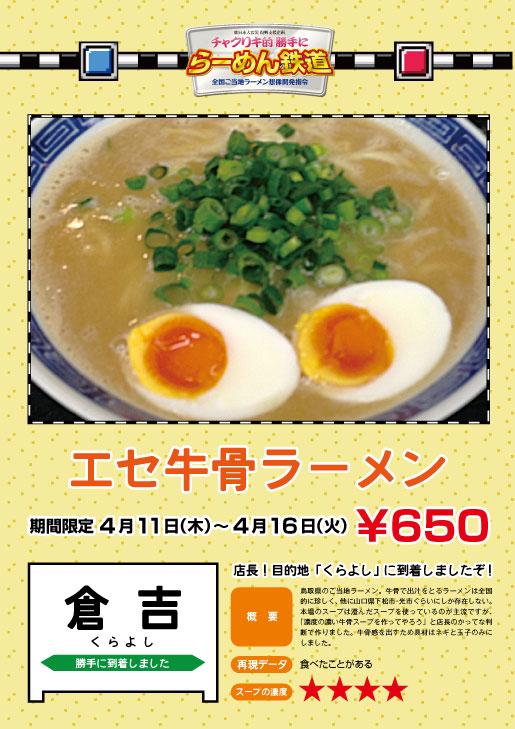 28_gyukotu.jpg