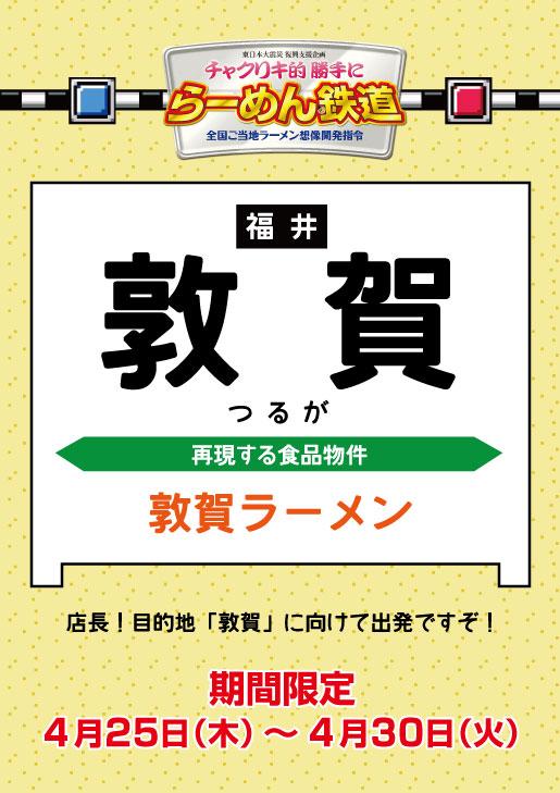 29_福井_敦賀ラーメン_事前告知.jpg