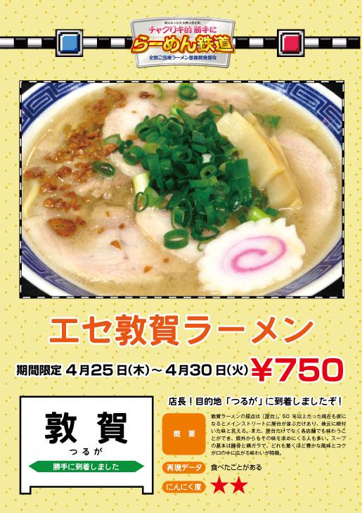 29_tsuruga.jpg
