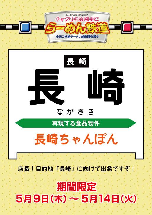 30_長崎_長崎ちゃんぽん_事前告知.jpg