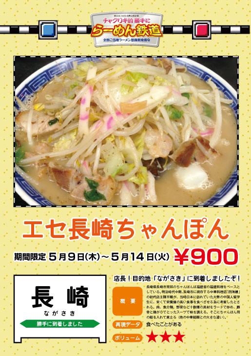 30_nagasakichanpon.jpg