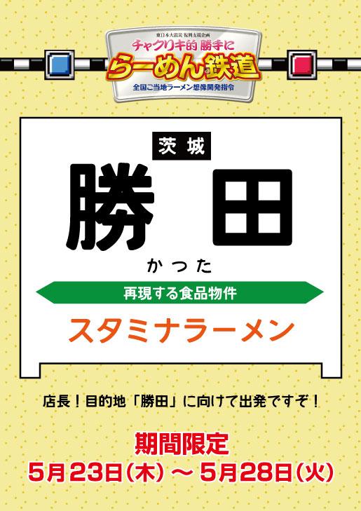 31_茨城_スタミナラーメン_事前告知.jpg