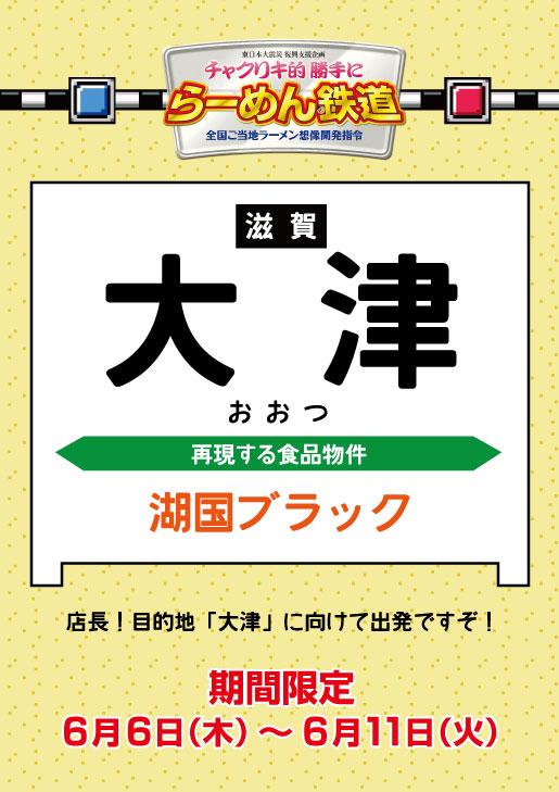 32_滋賀_湖国ブラック2_事前告知.jpg