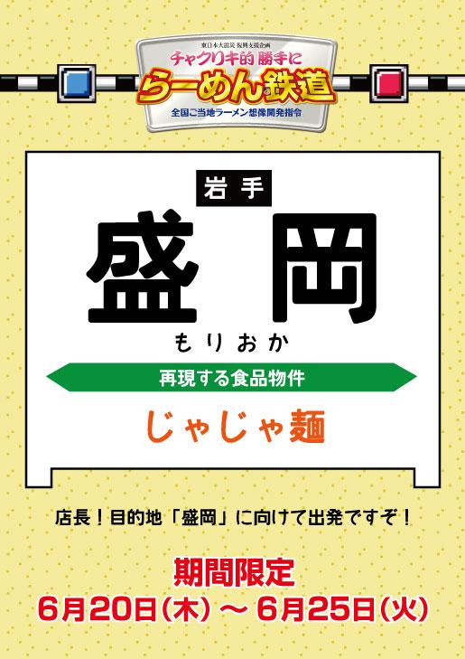 33_岩手_じゃじゃ麺_事前告知.jpg