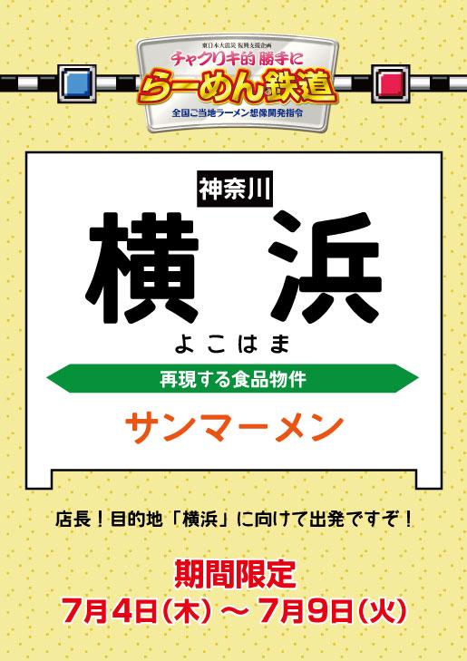 34_神奈川_サンマーメン_事前告知.jpg