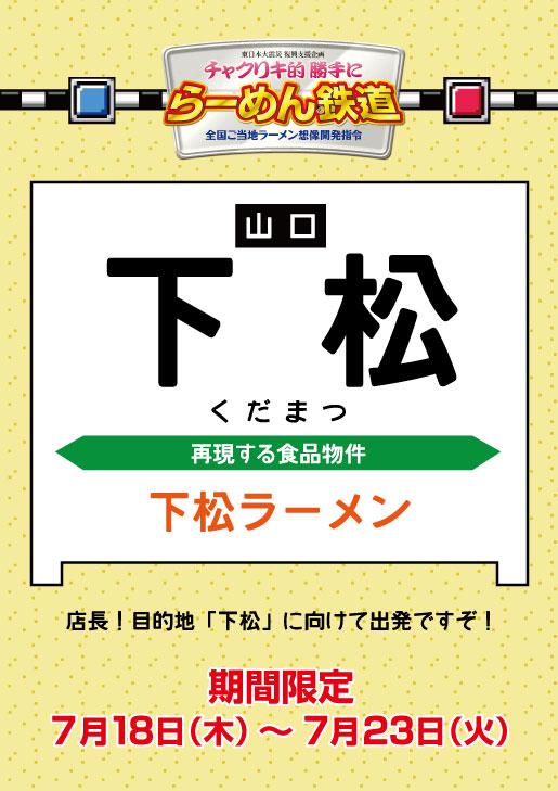 35_山口_下松ラーメン_事前告知.jpg