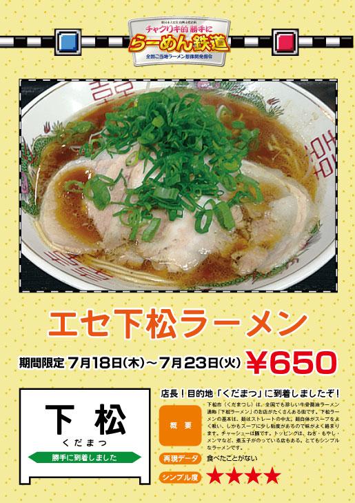 35_kudamatsu.jpg