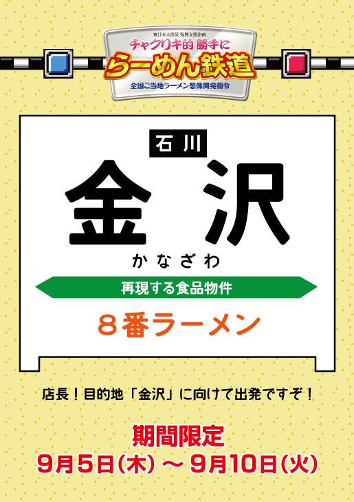 36_石川_8番ラーメン_事前告知.jpg
