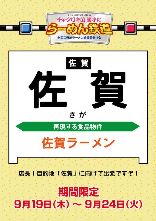 37_佐賀_佐賀ラーメン_事前告知.jpg