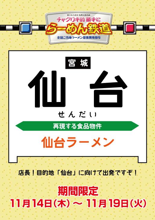 40_宮城_仙台ラーメン_事前告知.jpg