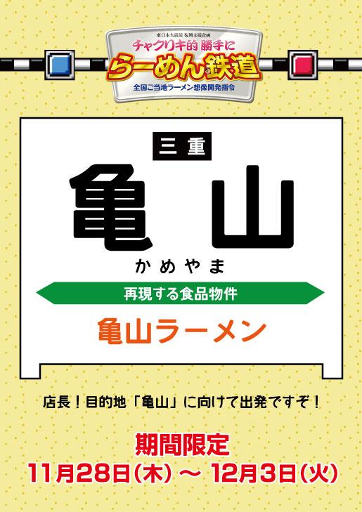 41_三重_亀山ラーメン_事前告知.jpg