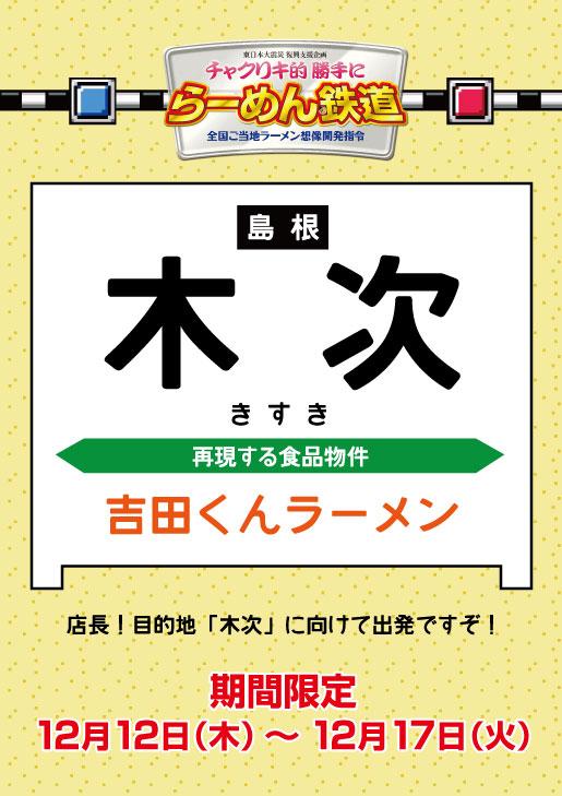 42_島根_吉田くんラーメン_事前告知.jpg