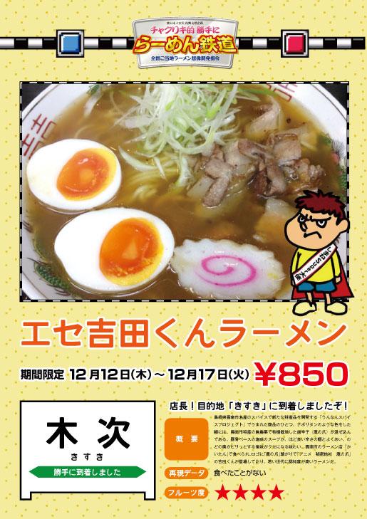 42_yoshidakun.jpg