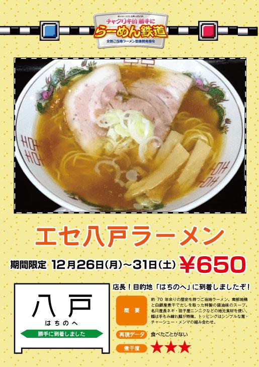4_青森八戸_エセ八戸ラーメン.jpg